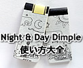 Night & Day Dimpleの使い方大全